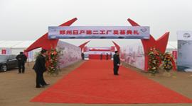 亚搏视频下载日产工厂奠基典礼