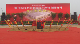 李尔泰新新工厂奠基仪式