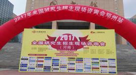 2017全国研究生招生咨询会河南亚搏视频下载站