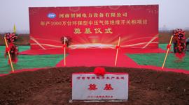 河南智网电力设备有限公司生产基地奠基仪式