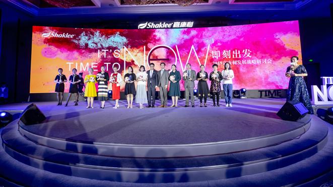 2019嘉康利发展战略研讨会