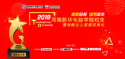 河南新华创就业之星颁奖典礼