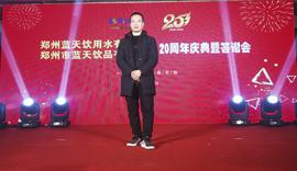 亚搏视频下载蓝天饮用水公司20周年庆典暨客户答谢会