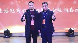 河南省豫宛商会年会盛典