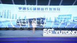宇通5G智慧出行发布会