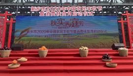 新乡市2020中国农民丰收节