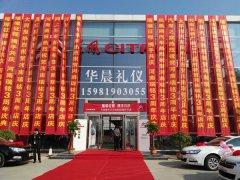 河南瑞铭东风雪铁龙3周年庆典