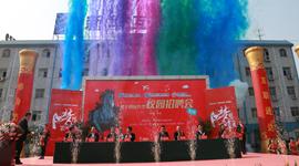 河南新华电脑学院第14届大型校园招聘会