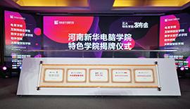 河南新华电脑学院五大特色专业发布会